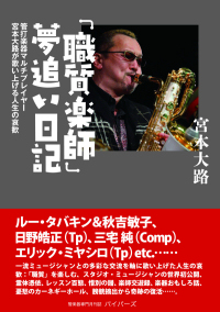 Dairo book